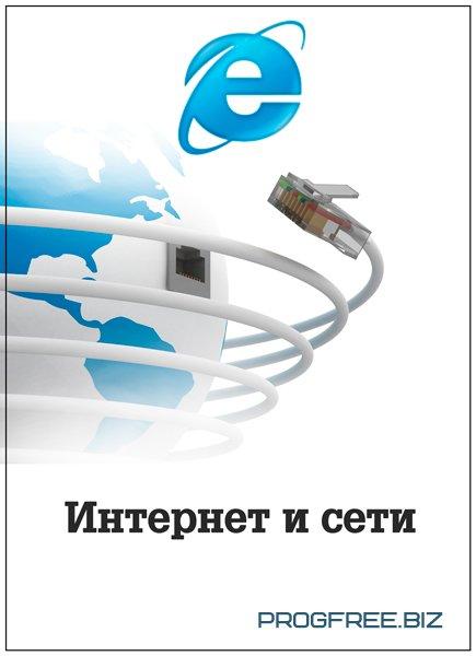 Интернет и сети,  актуальность и востребованность