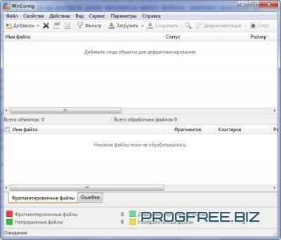 Бесплатная программа для дефрагментации жесткого диска WinContig