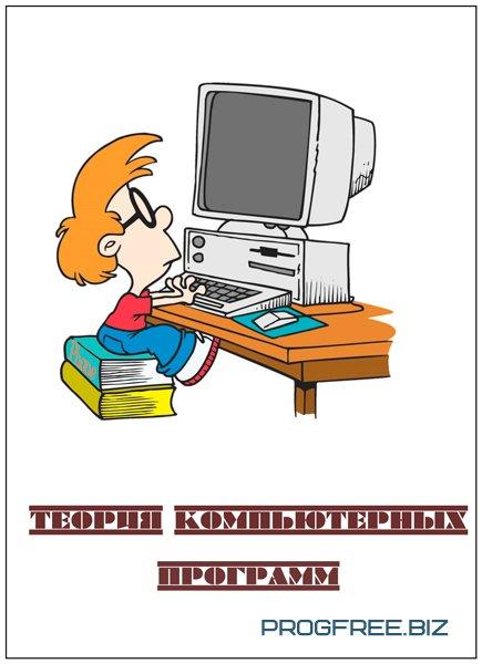 Теория компьютерных программ