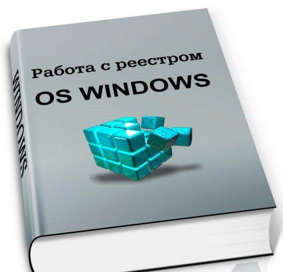 Работа с реестром ОС Windows
