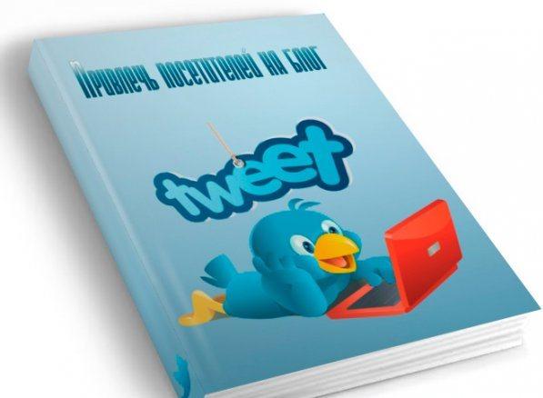 Как увеличить посещаемость на своем блоге с помощью Твиттера